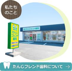 たんじフレンド歯科について
