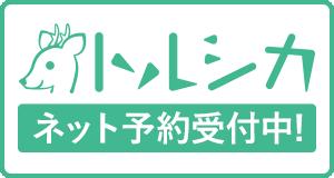 岡山県岡山市北区の歯医者 たんじフレンド歯科 ネット予約