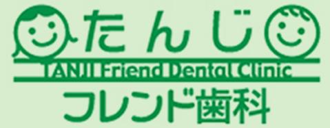 たんじフレンド歯科 ロゴ