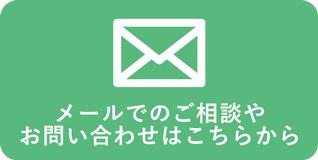 岡山県岡山市北区の歯医者 たんじフレンド歯科 お問い合わせ