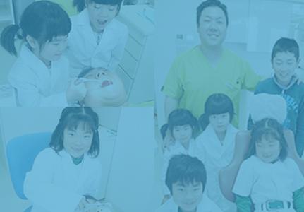 岡山県岡山市北区の歯医者 たんじフレンド歯科 キッズクラブ